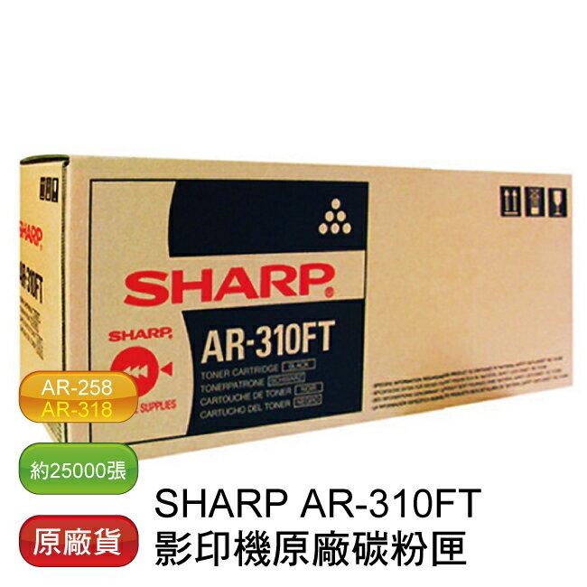 【免運】SHARP AR-310FT 原廠影印機碳粉匣