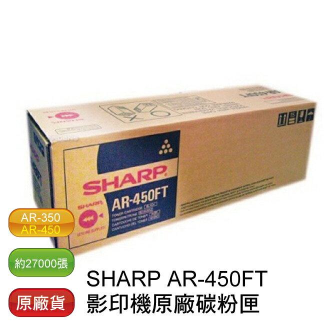 【免運】SHARP 夏普 AR-450FT 影印機原廠碳粉