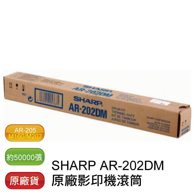 【免運】SHARP AR-202DM 原廠影印機滾筒