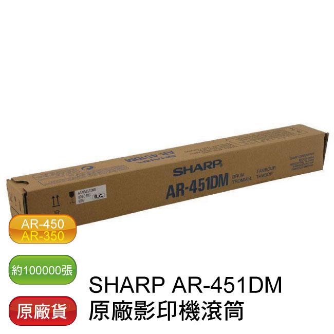 【免運】SHARP AR-451DM 原廠影印機滾筒