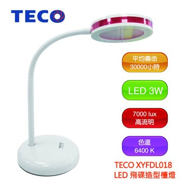 【出清促銷*免運】東元TECO XYFDL018飛碟造型LED檯燈 (平均壽命達300000小時)
