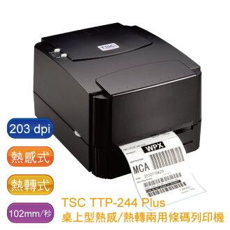 【免運】TSC TTP-244 Plus 桌上型熱感式&熱轉式兩用條碼列印機
