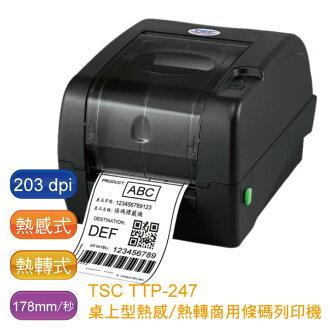 【免運】TSC TTP-247 桌上型熱感式&熱轉式商用條碼列印機