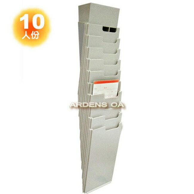 10人份UB / 優美打卡鐘專用卡匣 / 卡架 (6.2x14.5cm 小卡)