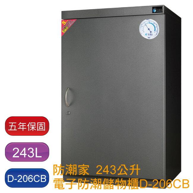 【免運】防潮家 243L 生活系列 D-206CB 電子防潮箱