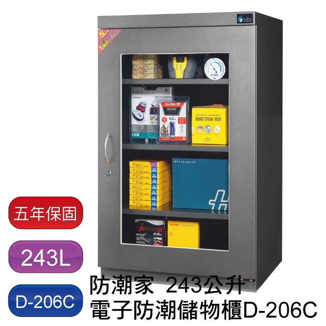 【免運】防潮家 243L 生活系列 D-206C  電子防潮箱
