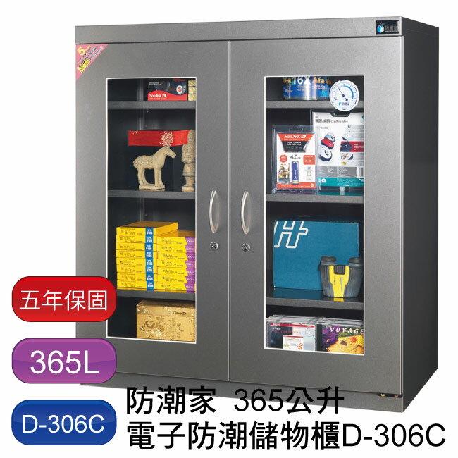 【免運】防潮家生活系列365L電子防潮箱 - D-306C