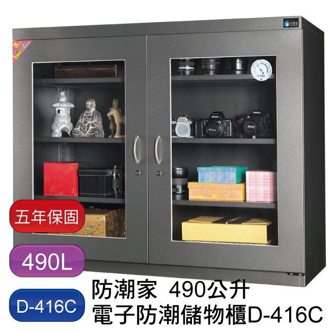 【免運】防潮家生活系列490L電子防潮箱 - D-416C