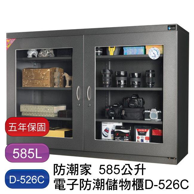 【免運】防潮家生活系列585L電子防潮箱 - D-526C