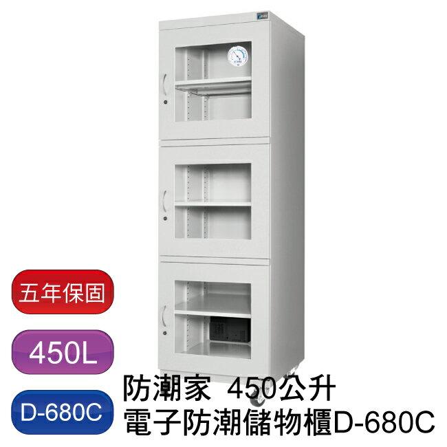 【免運】防潮家生活系列680L電子防潮箱 - D-680C