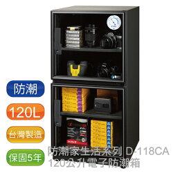 【免運】防潮家 120L D-118CA 電子防潮箱