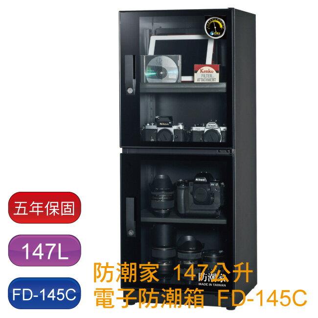 【免運】防潮家 147L FD-145C 電子防潮箱