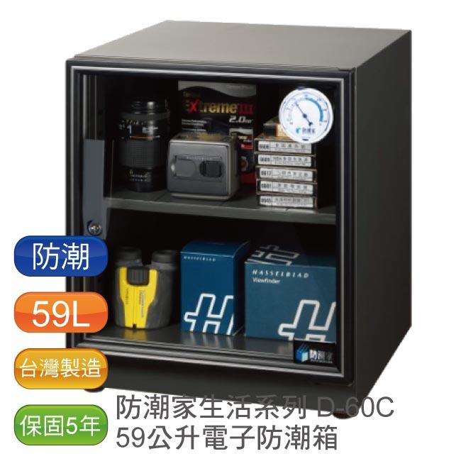 【免運】防潮家 56L D-60C電子防潮箱