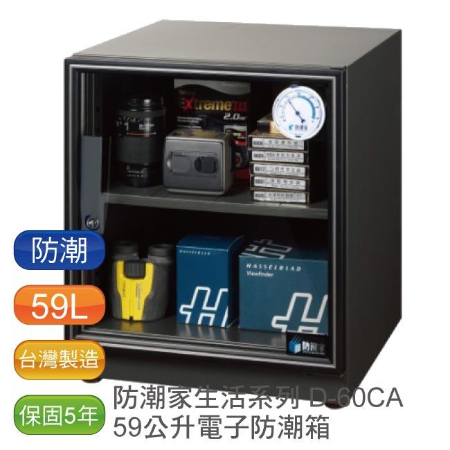 【免運】防潮家 59L D-60CA電子防潮箱