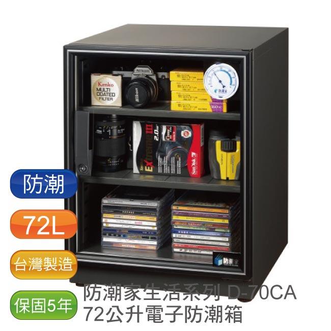【免運】防潮家 72 公升 D-70CA 抽屜式活動層板電子防潮箱 - 台灣製造/保固5年