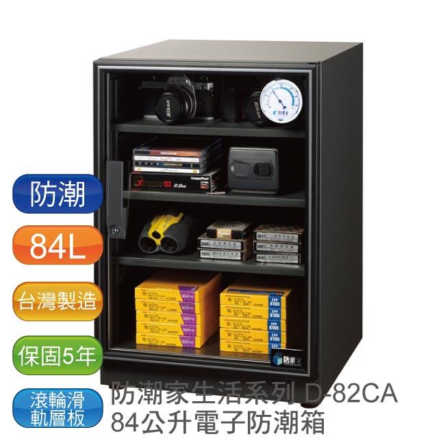 【免運】防潮家 84L D-82CA電子防潮箱