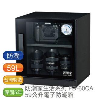 【免運】防潮家 59L FD-60CA電子防潮箱