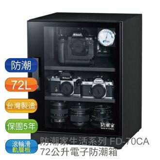 【加碼再贈鏡頭軟墊】防潮家72L FD-70CA電子防潮箱【台灣製造‧保固5年】