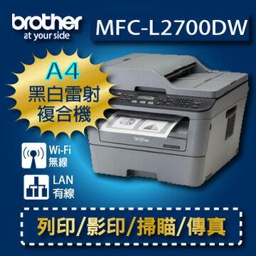 【免運*贈拉拉熊標籤機+聲寶USB車充】brother MFC-L2700DW 黑白雷射多功能複合機* 另有L2700D/L2365DW/L2740DW