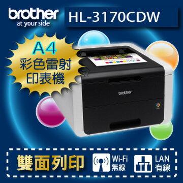 【免運+贈A4影印紙】brother HL-3170CDW 網路彩色高速LED印表機 另有L8350CDW/L8850