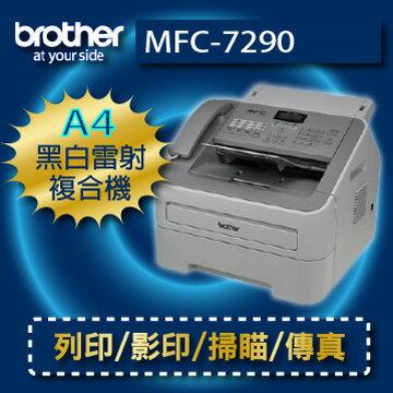 【免運*贈車用USB充電座】brother MFC-7290 話筒式傳真黑白雷射複合機