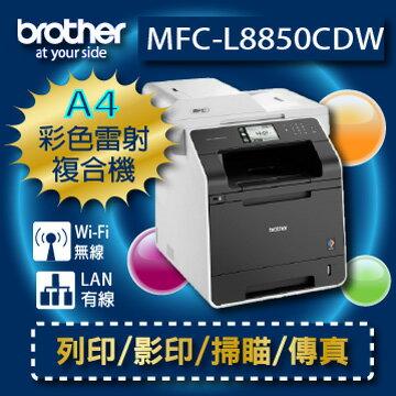 【原廠活動*免運】brother MFC-L8850CDW 高速無線全雙面彩色雷射複合機 另有L8350CDW