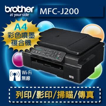 【原廠活動*免運加贈四色墨水匣組】brother MFC-J200 多功能複合機 掃描/影印 另有J100/J105/J3720/T300/T500W/T800W