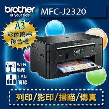 【贈原廠墨水+釘書機】兄弟Brother MFC-J2320 A3多功能彩色噴墨複合機*J3720/J200/J105/T300/T500/T700/T800
