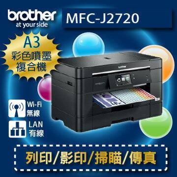 【免運*贈A4影印紙2包+計算機】Brother MFC-J2720 A3多功能彩色噴墨複合機 另有J3720/J200/J105/T800W/T500W