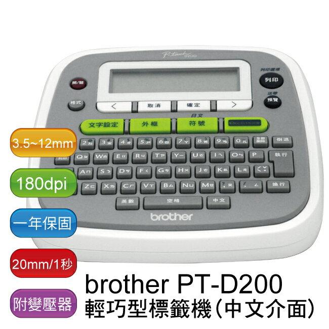 【學生低價專案】兄弟brother PT-D200 經典輕巧型原廠標籤機*還有拉拉熊/LINE/KITTY/史努比款☆