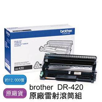 【免運】brother DR-420 原廠感光滾筒