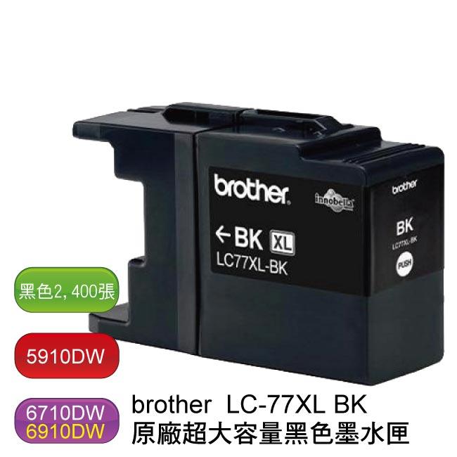 brother LC-77XL 原廠盒裝黑色墨水匣 (超大容量約2400頁) - LC-77XLBK