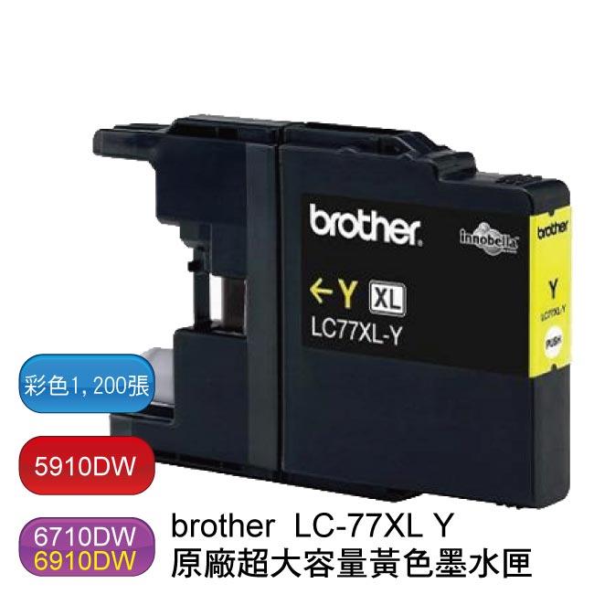 brother LC-77XL 原廠盒裝彩色墨水匣 (超大容量約1200頁) - LC-77XLC LC-77XLM LC-77XLY