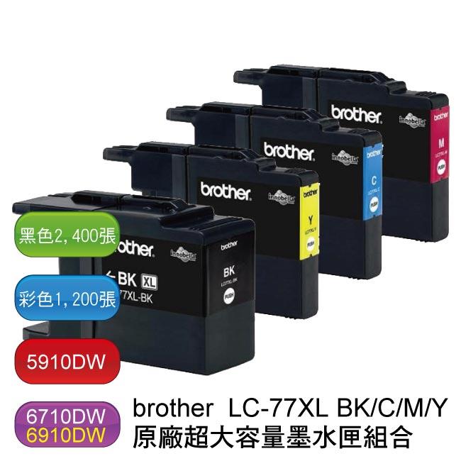 【免運】brother LC-77XL 原廠盒裝彩色墨水組合 四色一組- LC-77XLC LC-77XLM LC-77XLY LC-77XLBK