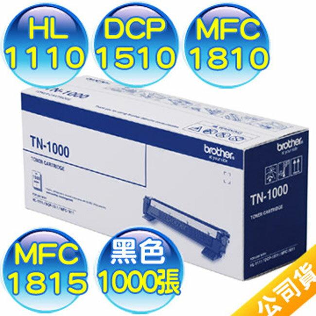【免運】brother TN-1000 原廠公司貨雷射碳粉匣 適用 HL-1110/1210W,DCP-1510/1610W/MFC-1810/1815/1910W
