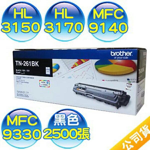 【免運】brother TN-261 原廠盒裝黑色碳粉匣 - TN-261BK