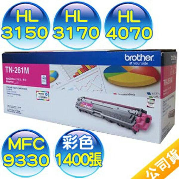 【免運】brother TN-261 原廠彩色碳粉匣 (一支) - TN-261C TN-261M TN-261Y