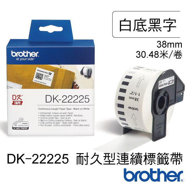 【免運】brother 耐久連續型標籤帶 DK-22225(白底黑字 38mm x 30.48m)