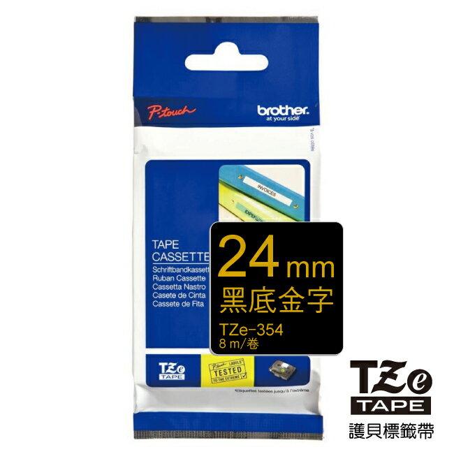 【免運】brother 原廠護貝標籤帶-特殊規格 TZe-354 (24mm 黑底金字 8m/卷)