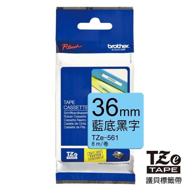brother 原廠標準黏性 36mm 藍底黑字 TZ TZe-561 標籤帶