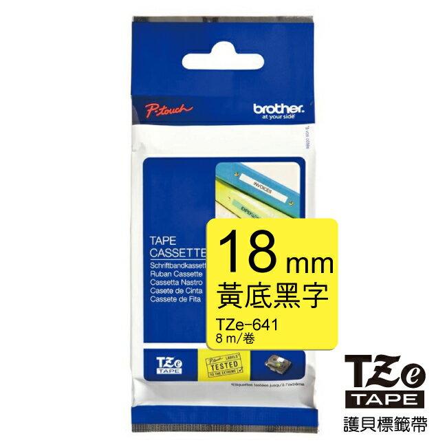 brother 原廠護貝標籤帶 TZe-641 (18mm 黃底黑字 8m/卷)