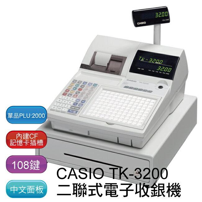 【免運】CASIO 卡西歐 TK-3200二聯式收銀機 - 送5卷結帳紙+傳輸線x1