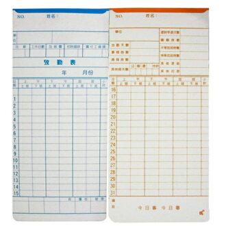 【免運】標準打卡鐘專用考勤卡 - 300張 ( 能特佳 / COPER 機械式 / 厚卡 )