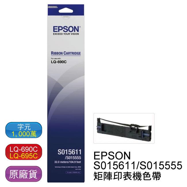 EPSON LQ-690C LQ-695C 原廠黑色色帶 S015611 / S015555