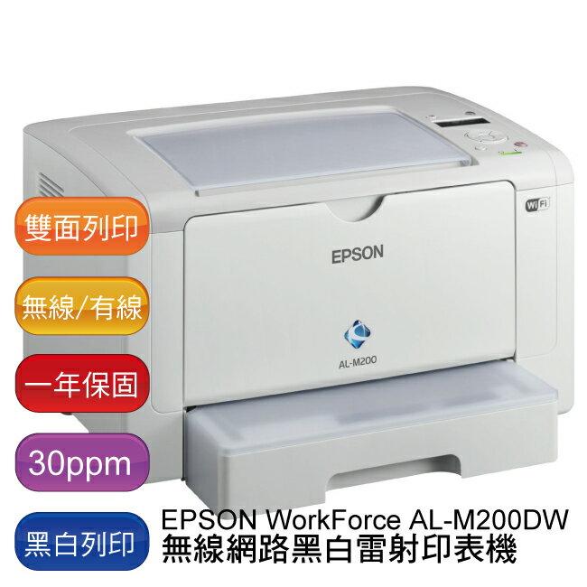 【免運】EPSON WorkForce AL-M200DW 無線黑白雷射印表機 - 原廠公司貨 (有線網路/無線網路/列印/雙面列印)