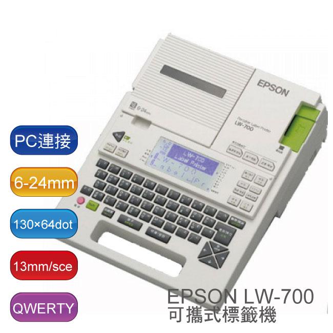 【免運】EPSON LW-700 可攜式標籤機 - 原廠公司貨