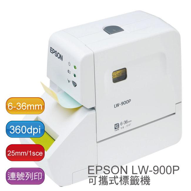 【免運】EPSON LW-900P 可攜式標籤機 - 原廠公司貨