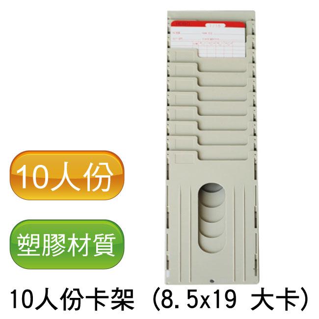 10人份大卡匣 / 卡架 - 打卡鐘專用 (8.5x19cm 大卡)