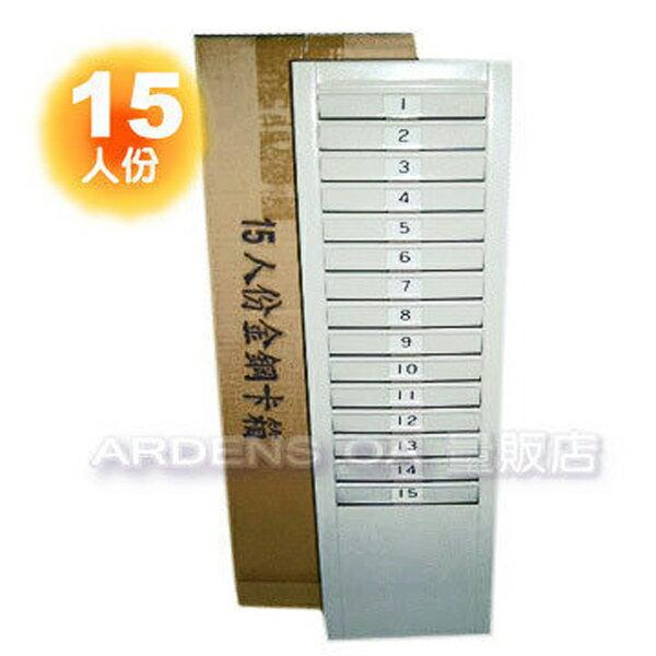 15人份大卡架 / 卡匣(鐵架) - 打卡鐘專用 (8.5x19cm 大卡)