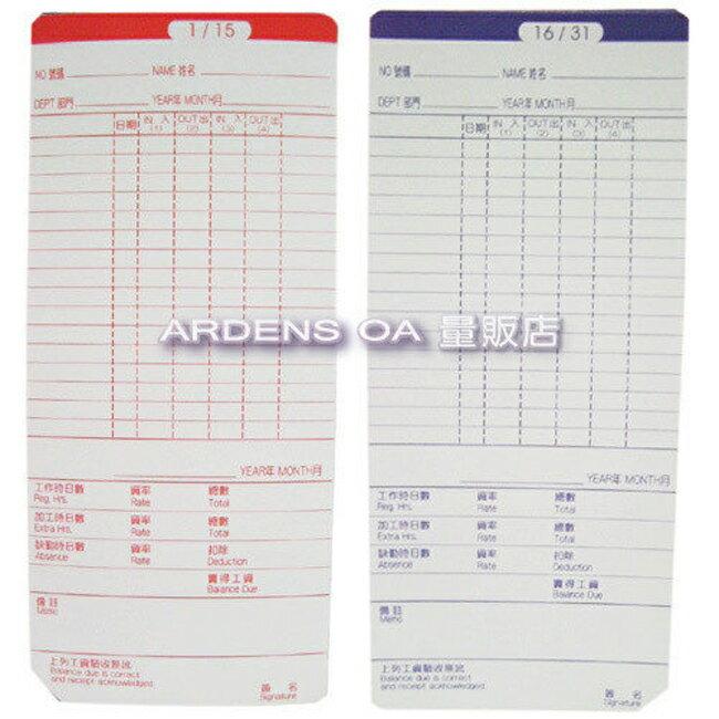 【免運】四欄位電子式打卡鐘專用考勤卡 - 300張 (Needtek / SANYO / Marathon)